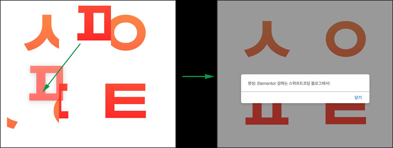 퍼즐 조각을 순서에 맞게 배열하자 완성: Elementor 강좌는 스위프트코딩 블로그에서! 라는 메시지 출력됨