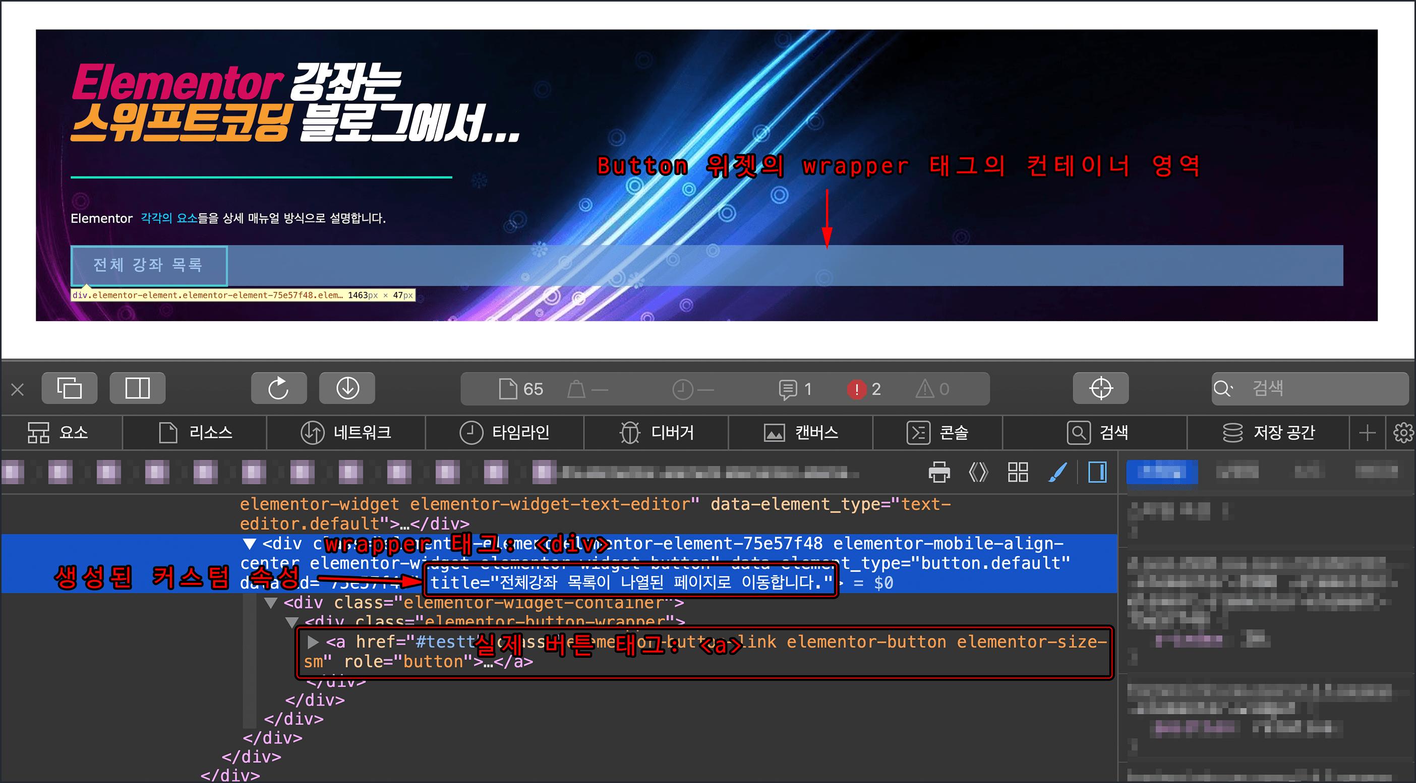 사파리 웹브라우저 개발자 도구 화면에서 HTML DOM 구조를 살펴보는 모습