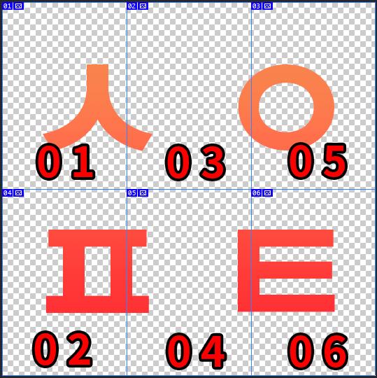 6조각으로이루어진 행렬 순서가 위쪽 왼쪽부터 01, 03, 05 아래왼쪽부터 02, 04, 06