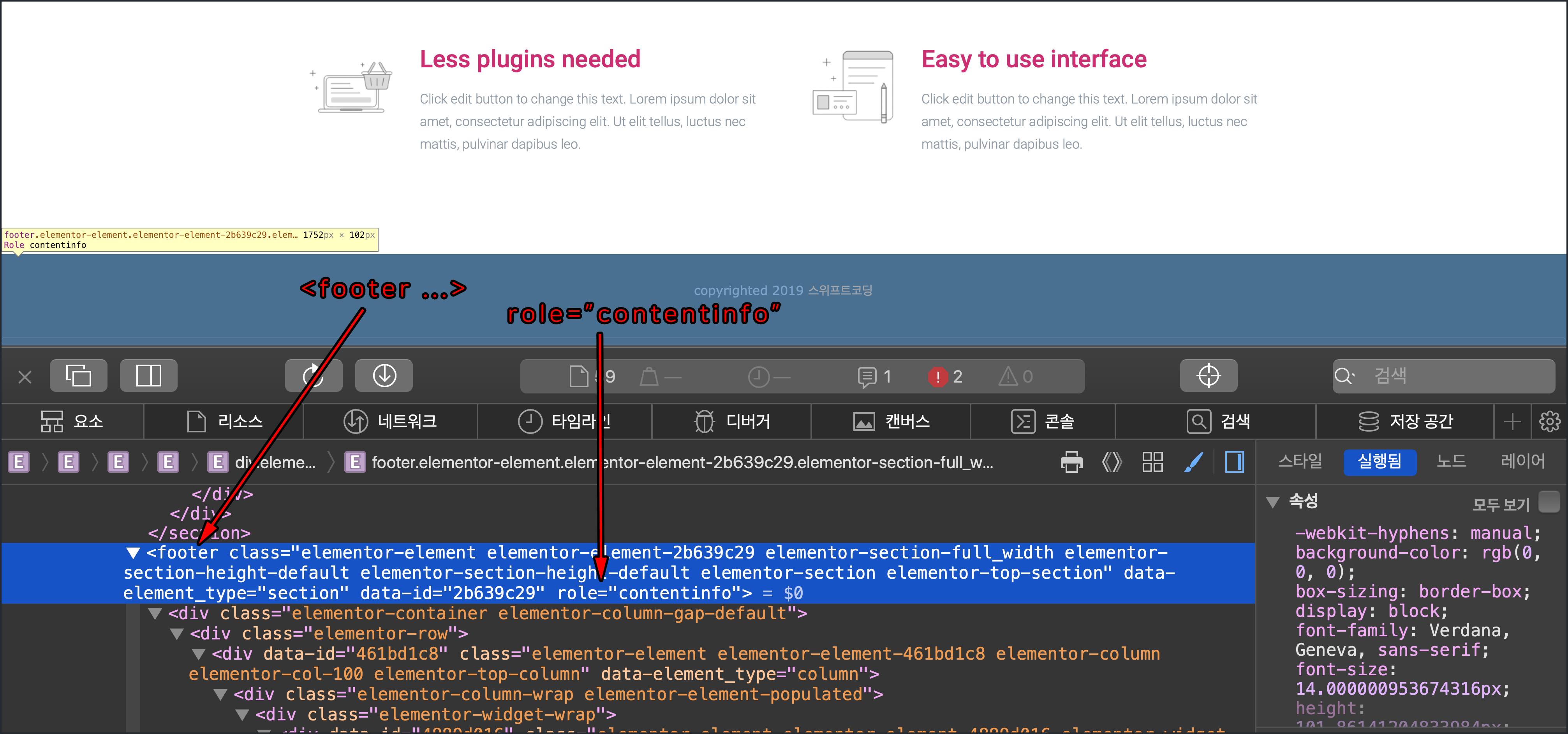 사파리 웹브라우저 개발자모드에서 살펴본 푸터 섹션