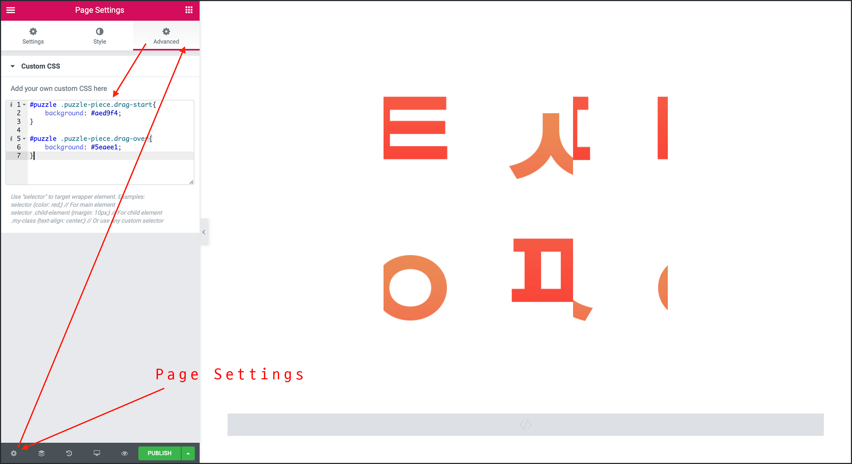 화면왼쪽 기어모양 아이콘, Advanced, Custom CSS에 CSS 룰 작성됨