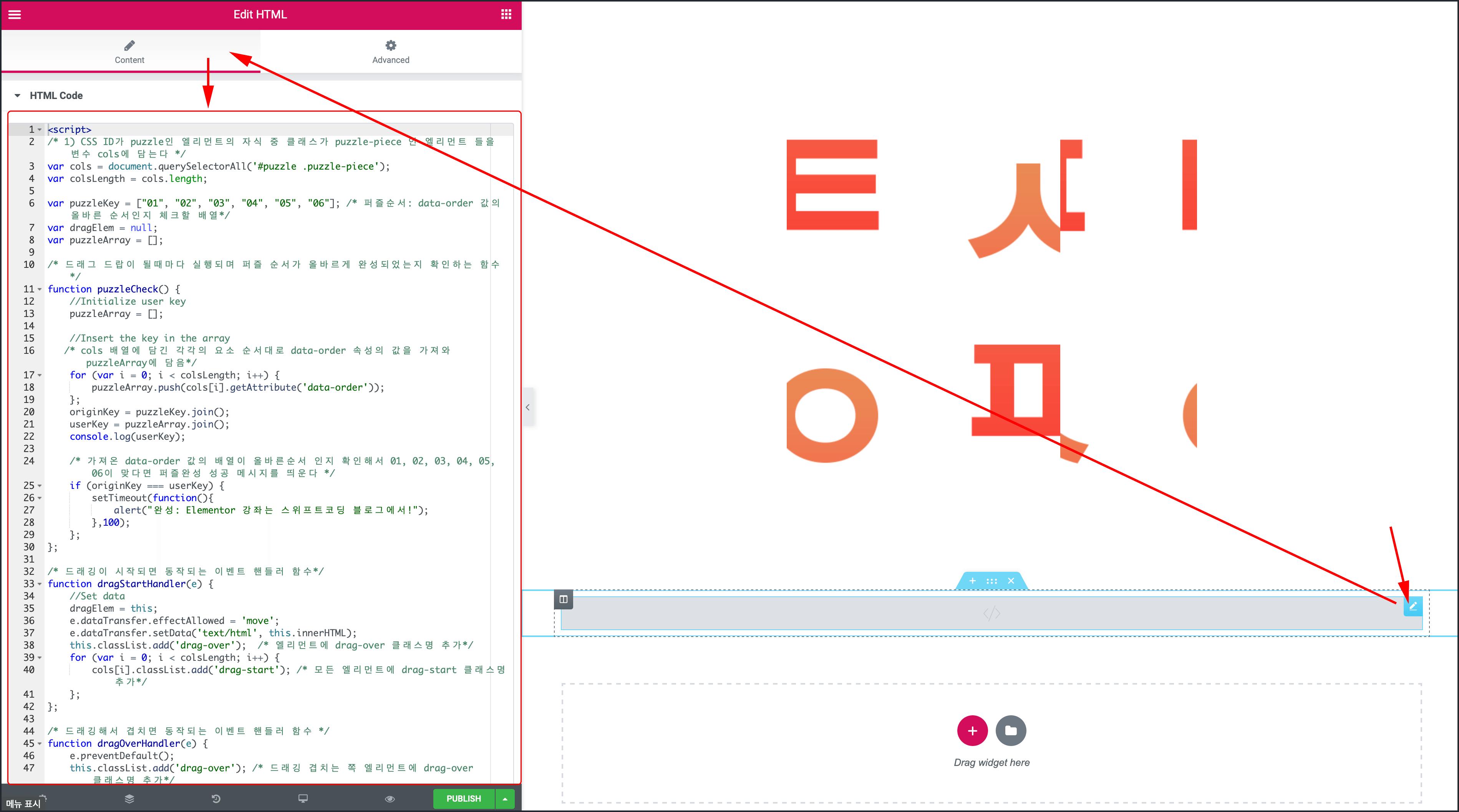 HTML 위젯의 Content , HTML Code 입력란에 script 태그로 시작하는 코드가 작성되었다