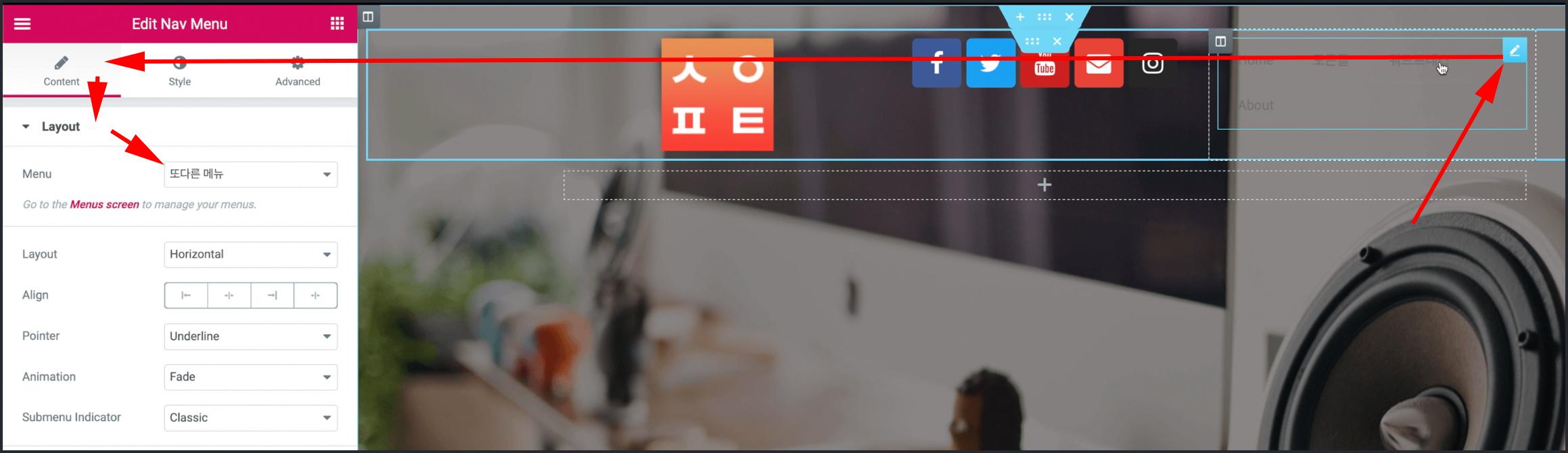 Nav Menu 위젯선택, 콘텐트탭의 레이아웃에서 Menu 항목에서 메뉴선택
