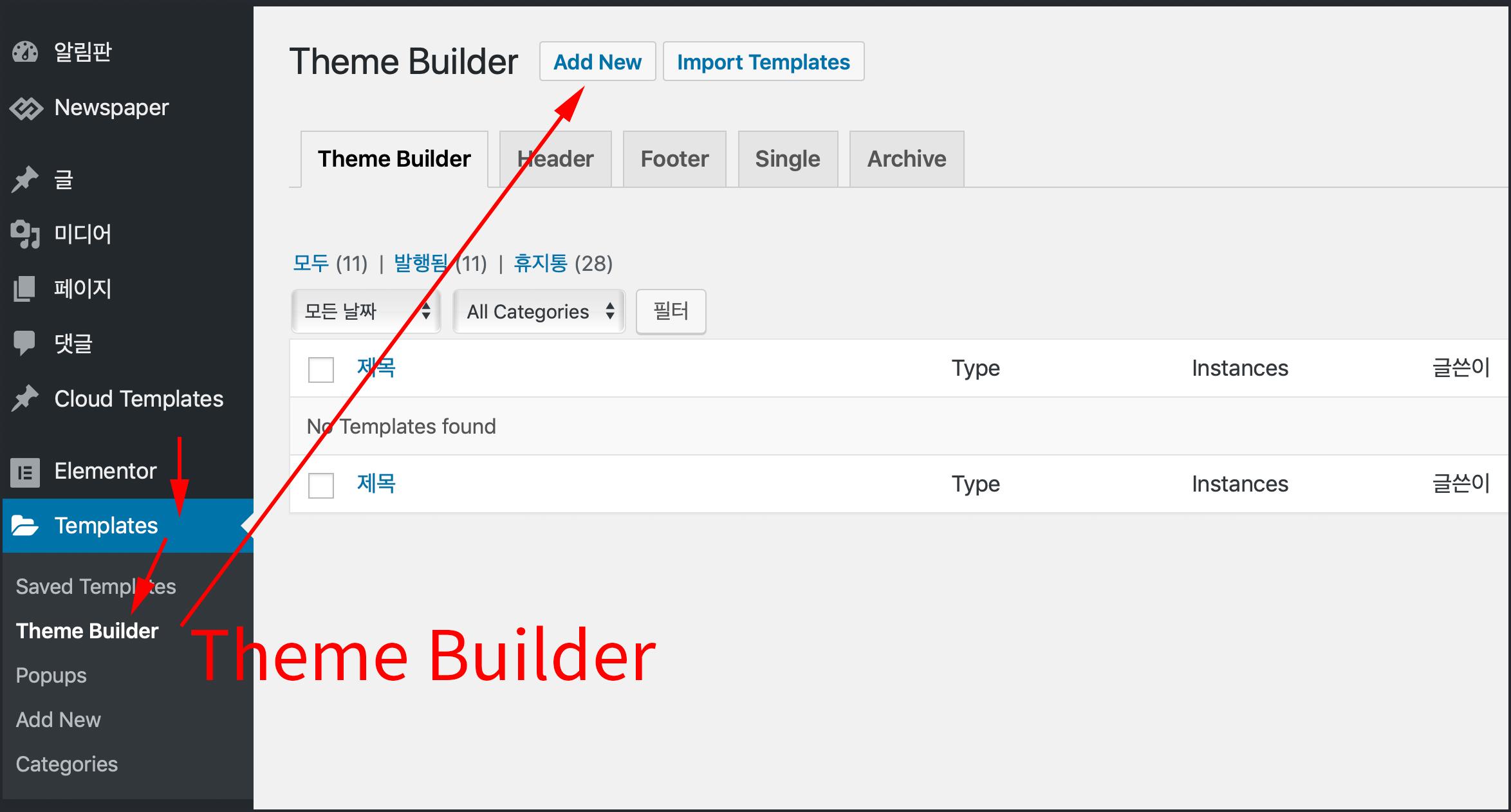 관리자화면 Template 메뉴의 Theme builder 화면
