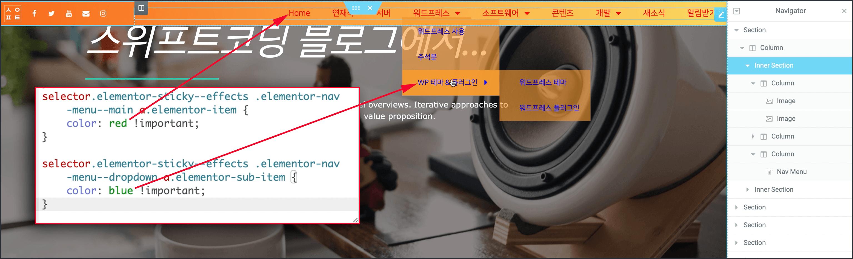 이너섹션에 입력한 CSS 룰에의해 스크롤시 Nav Menu의 글자색이 각각 빨간색과 파란색으로 바뀜