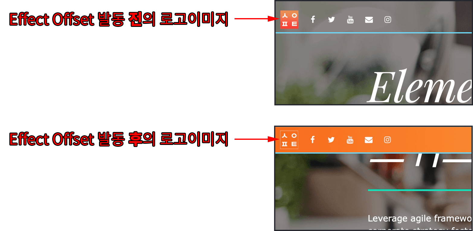 스크롤 전과 후에서 나타나는 서로다른 사이트로고 이미지