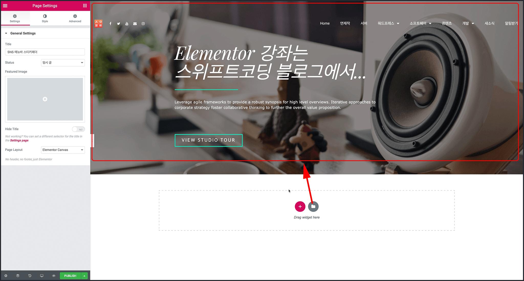 Elementor 첫번째 섹션에 배너가 들어간 사이트헤더 사용자 템플릿을 불러온 모습