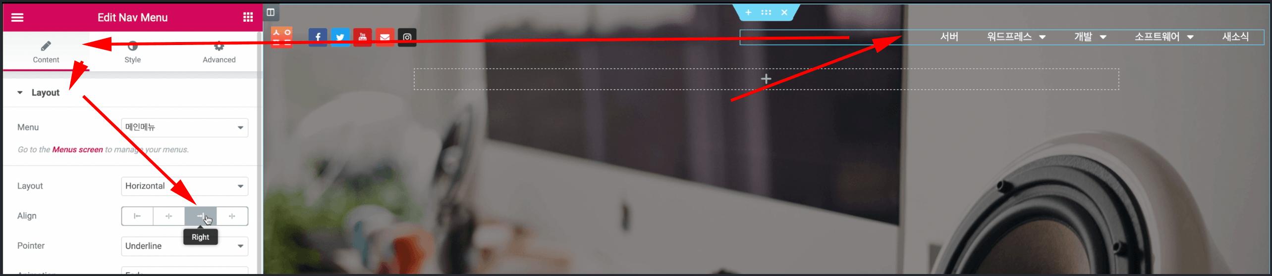 Nav Menu 위젯의 메뉴 텍스트가 오른쪽으로 정렬됨