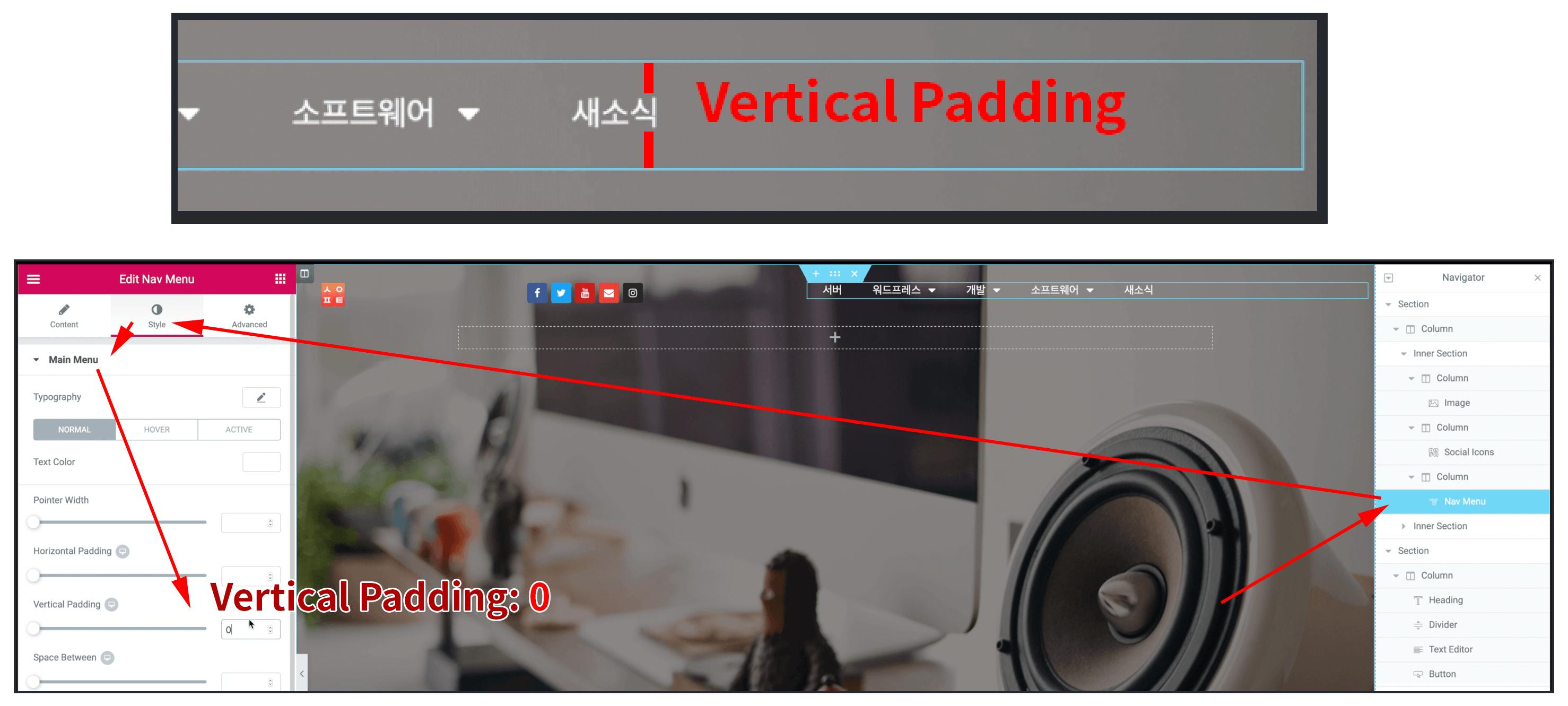 Nav Menu의 컨테이너 패딩을 0으로 설정해서 위젯 높이를 줄인모습