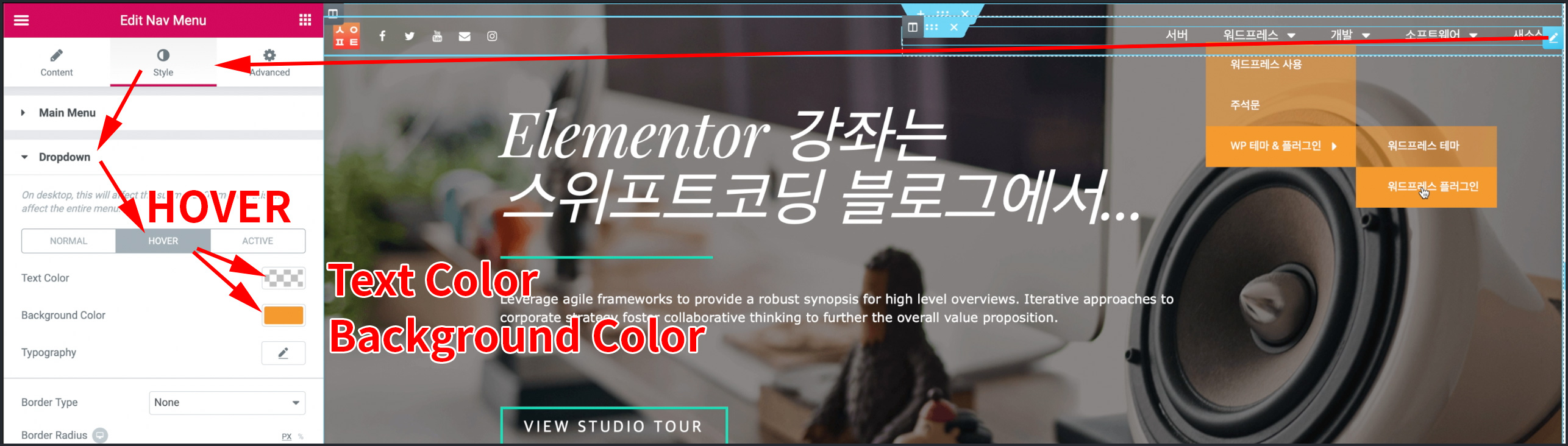 Nav Menu 선택, Style, Dropdown의 Hover 상태의 text color와 background color 지정