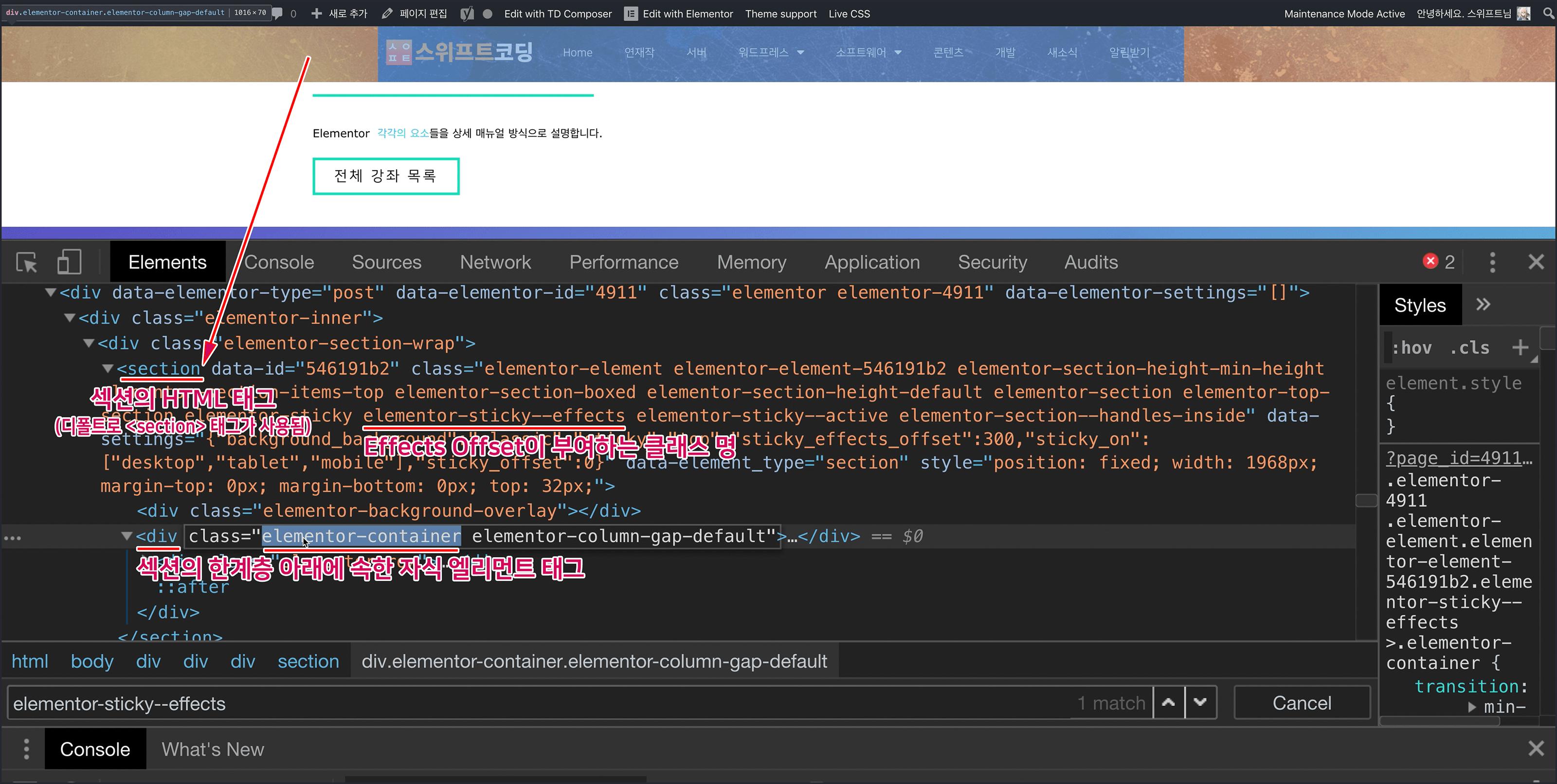 웹브라우저 미리보기에서의 HTML 구조가 보여지고 있다