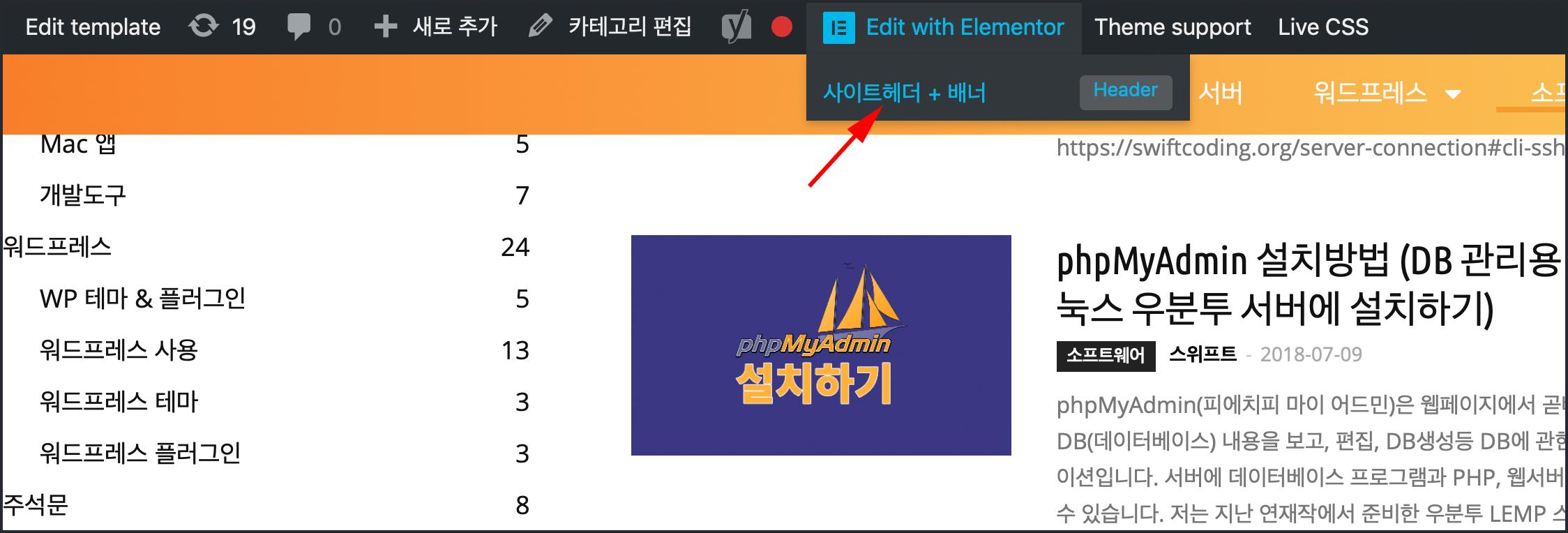 워드프레스 관리자메뉴바의 edit width elementor 메뉴 하위에 나타난 현재 적용중인 헤더 목록
