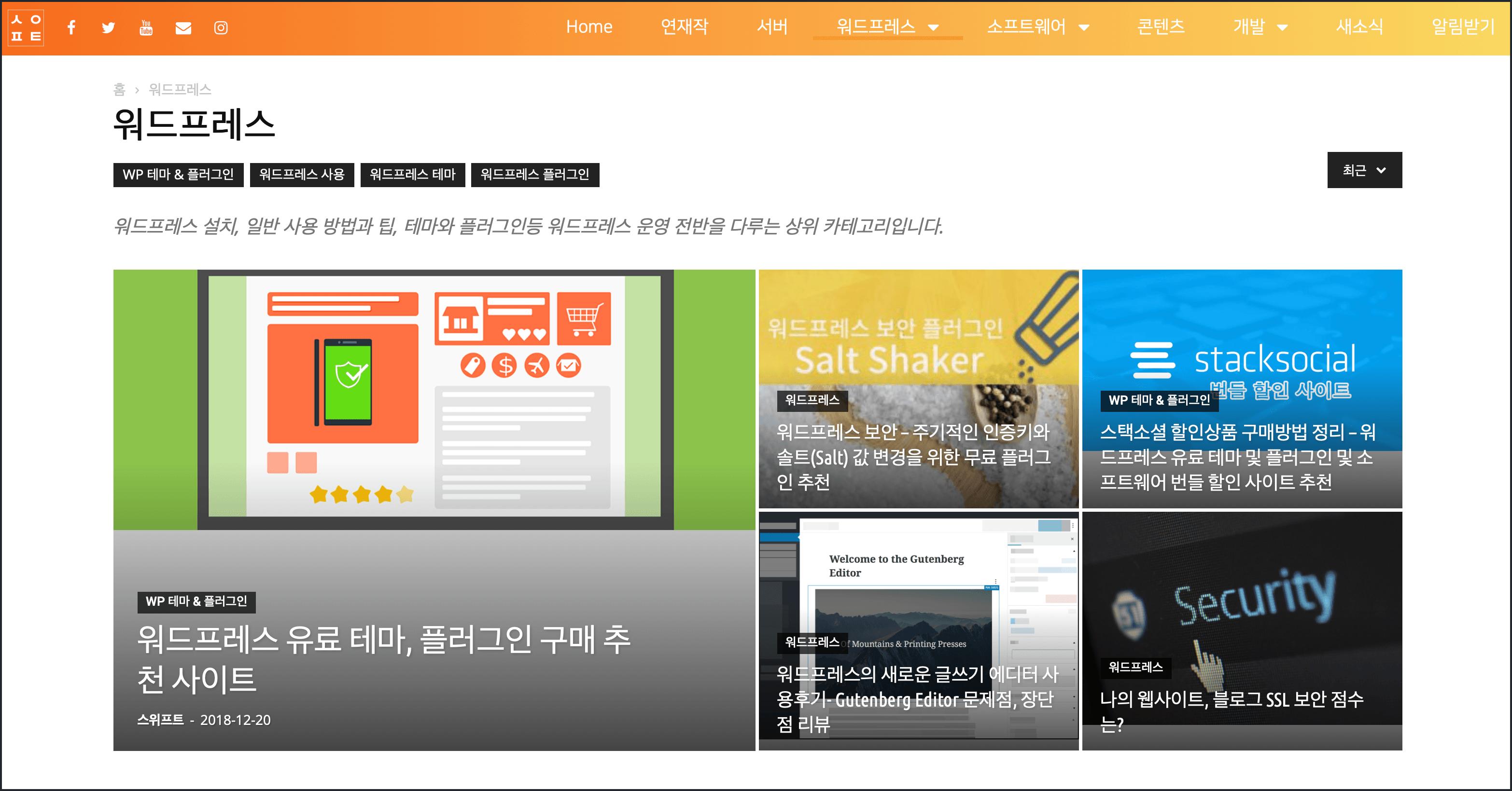 블로그의 워드프레스 카테고리 화면에 스티키메뉴바가 적용된 모습