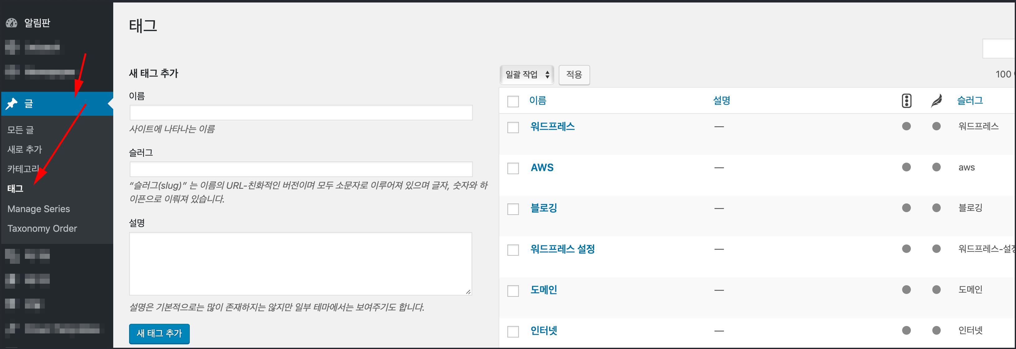 관리자화면 글 메뉴의 태그 서브메뉴