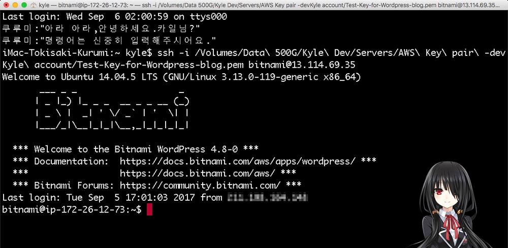 CLI 서버접속: 맥 터미널