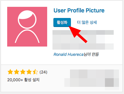 User Profile Picture 설치완료