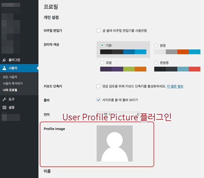 사용자 프로플에 있는 User Profile Picture 플러그인 설정
