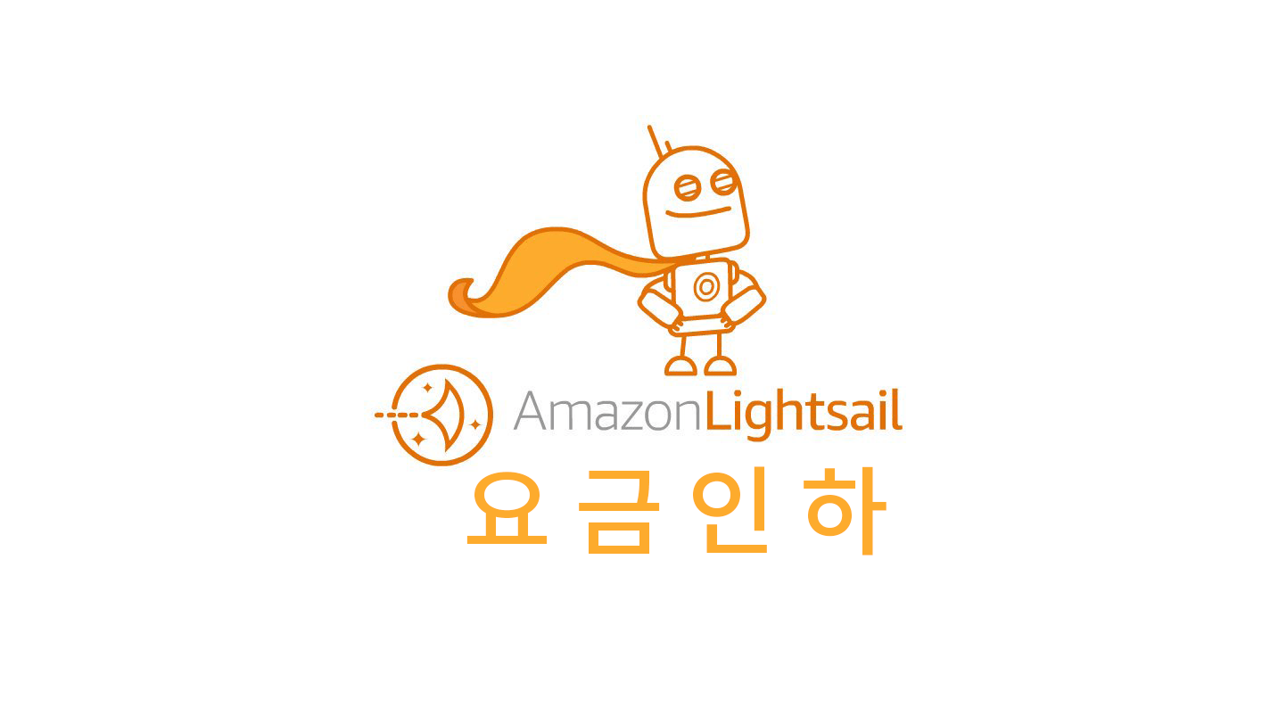 amazon lightsail pice drop 2018