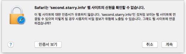 사파리 웹브라우저에서 인증서 경고창이 나타난다
