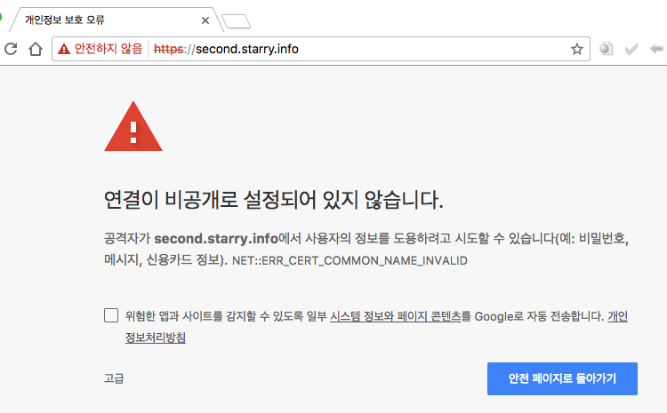 크롬 웹브라우저에서 인증서경고