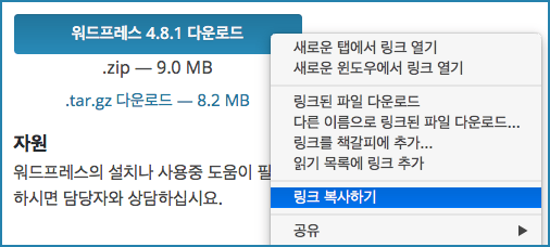 홈페이지에서 다운로드 파일 주소 복사하기