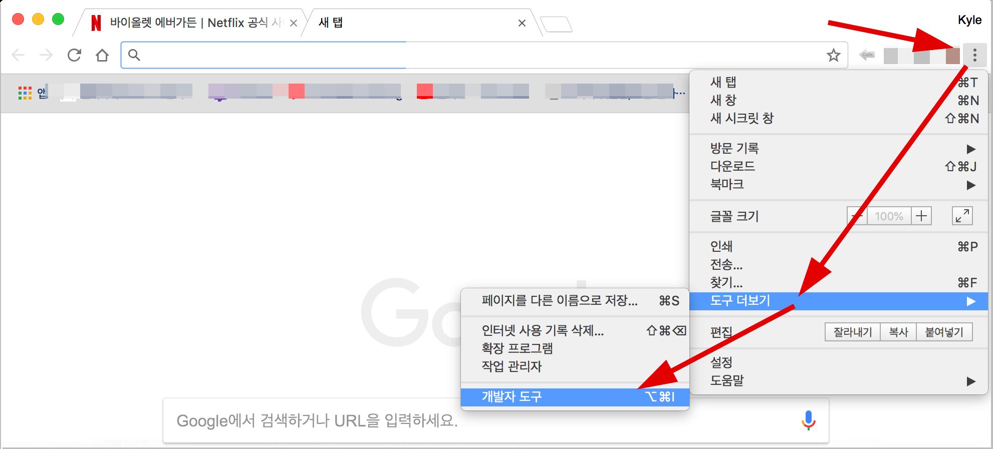 크롬웹브라우저의 개발자 메뉴