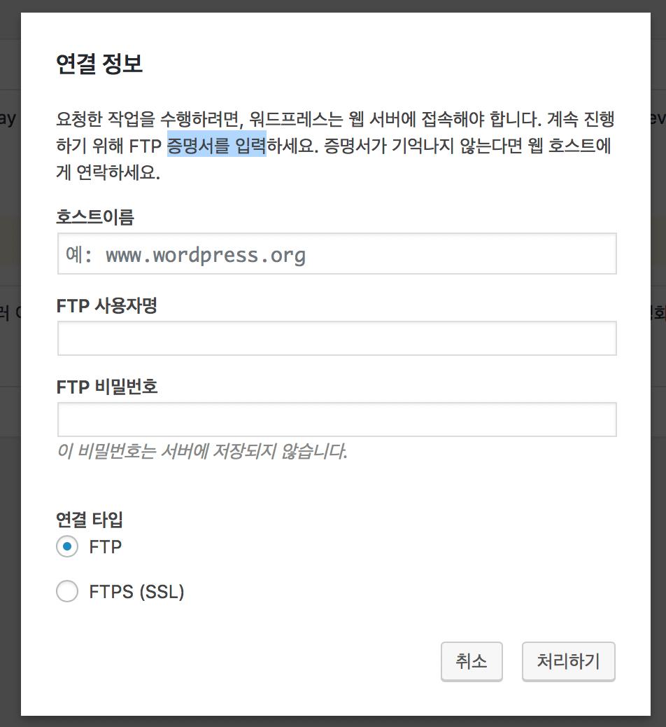 SFTP 연결정보 요구화면 팝업창