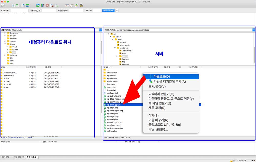 파일질라에서 서버에있는 파일을 우클릭하면 다운로드 메뉴가 나타난다