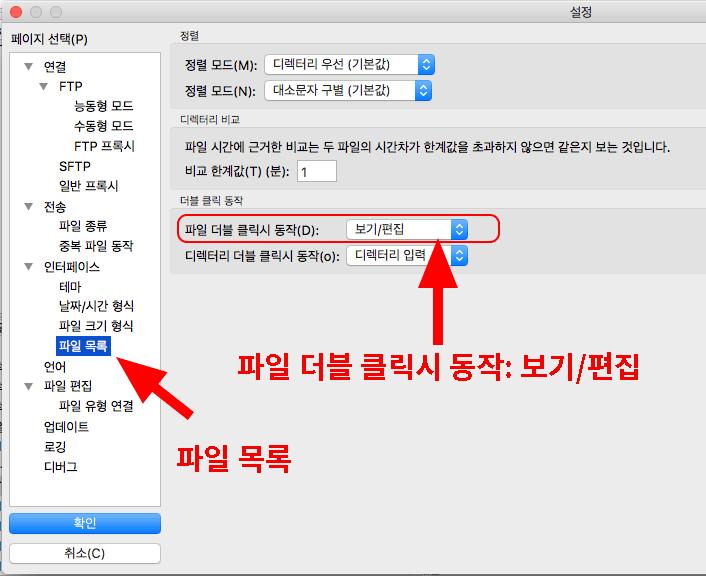 파일질라 환경설정: 파일목록에서 파일 더블 클릭시 동작을 보기,편집으로 변경하는 화면