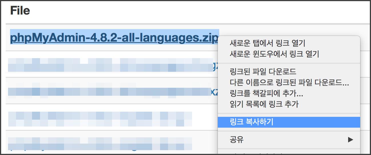 phpMyAdmin 4.8.2 버전 zip파일 링크 복사하기
