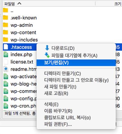 htaccess 파일의 경우 환경설정에서 지정이 안된다