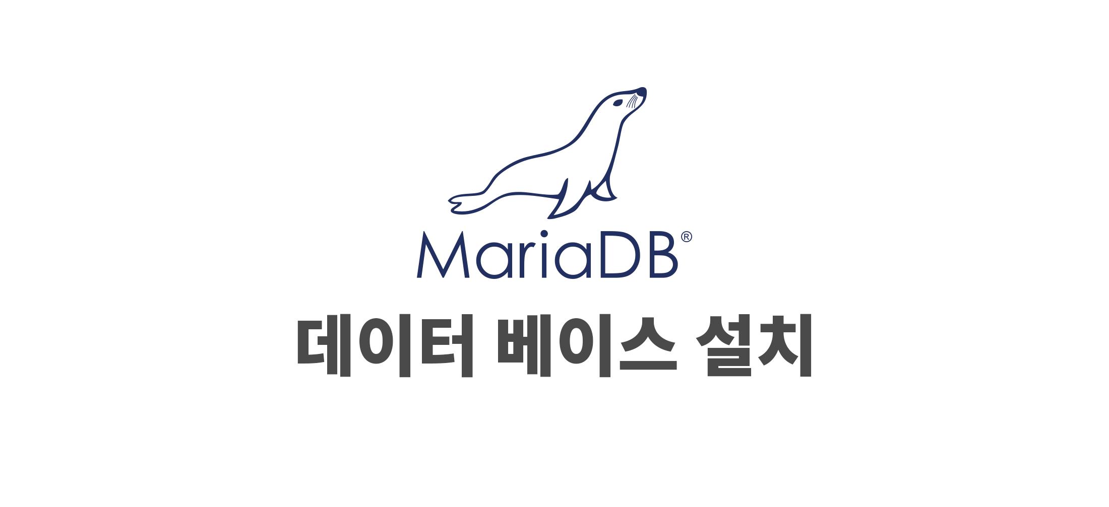 MariaDB 데이터베이스 설치 대표이미지