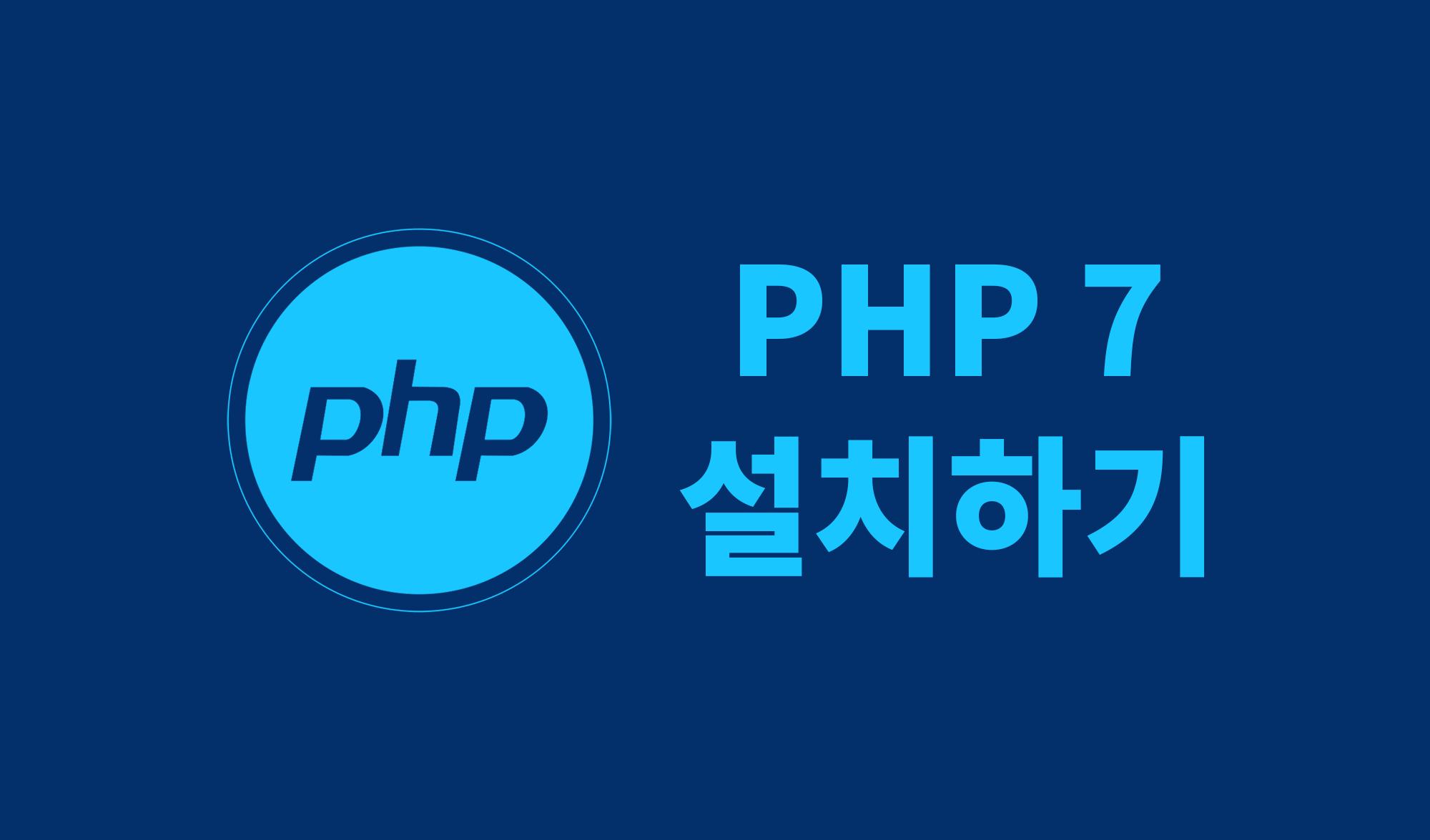 PHP 7 설치하기 대표이미지