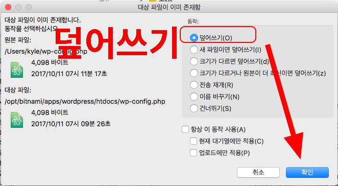 서버에 있는 파일을 현재 업로드하는 파일로 덮어쓰기