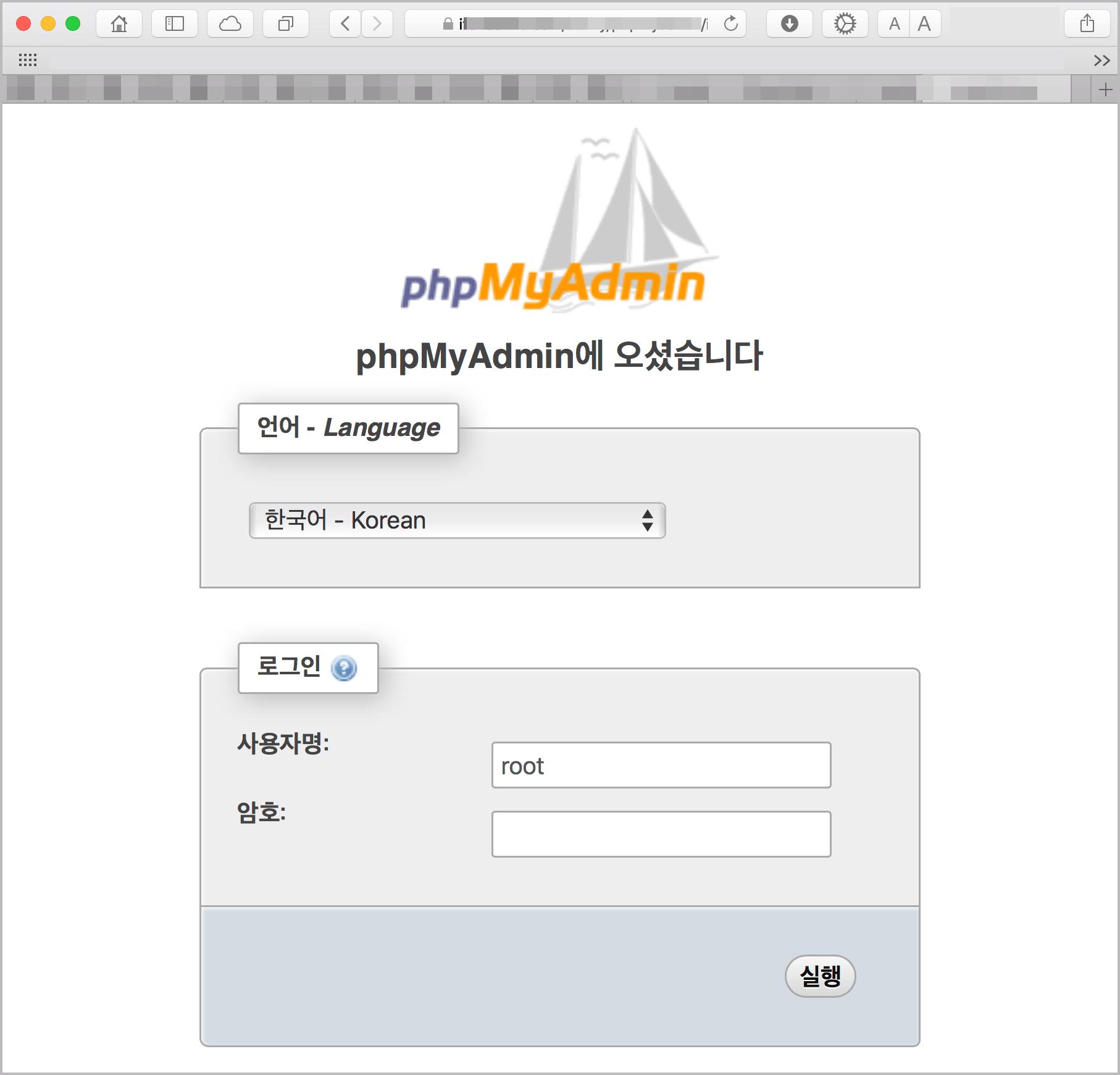 phpMyAdmin 로그인 페이지