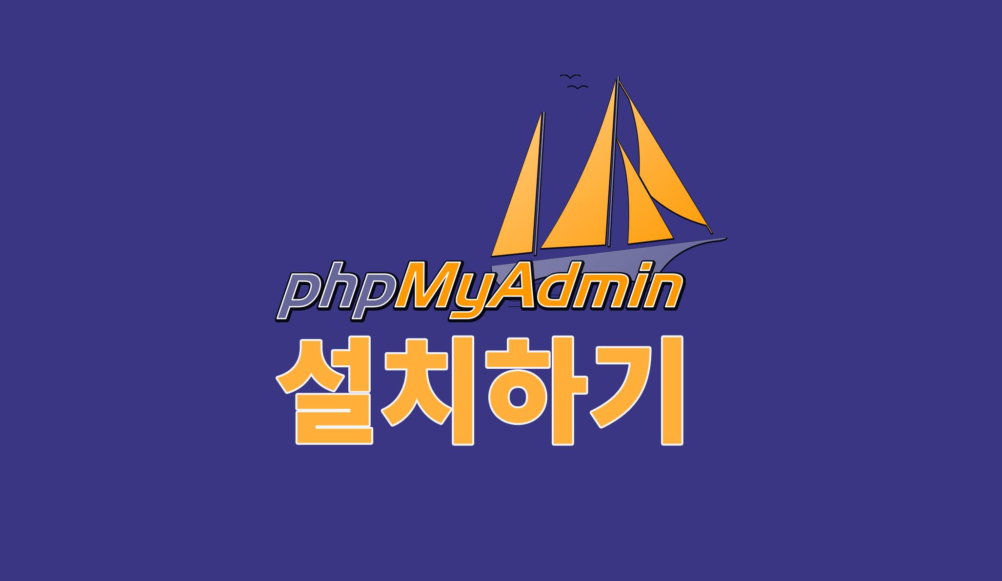 phpMyAdmin 로고가 그려진 설치방법에관한 글 대표이미지.