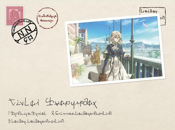 우편엽서. 바이올렛 에버가든의 사진과 우편도장이 찍혀있고 하단에 짧은 글귀가 적혀있다