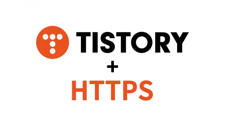 티스토리 로고 + HTTPS