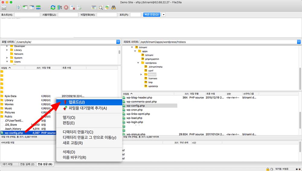 파일질라에서 서버로 파일 업로드