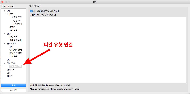 파일질라 환경설정 창에서 파일 유형 연결 메뉴