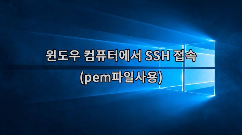 윈도우 10 ssh 접속