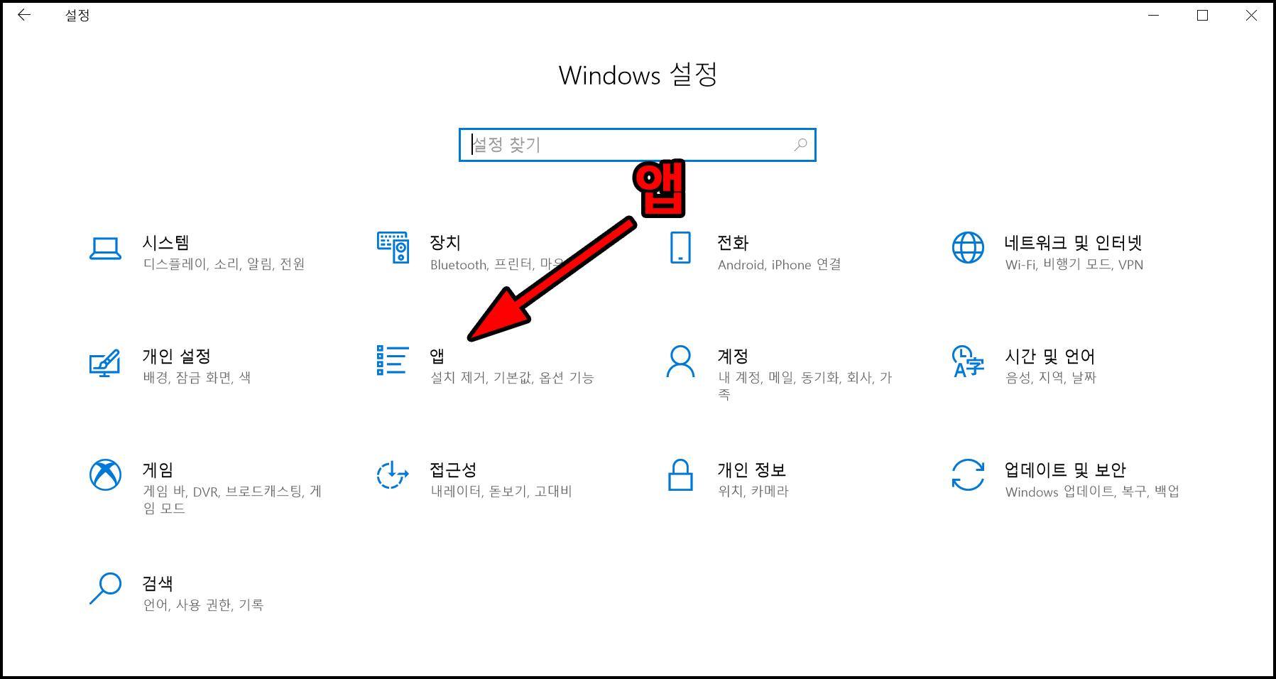 윈도우10 설정 화면 - 앱