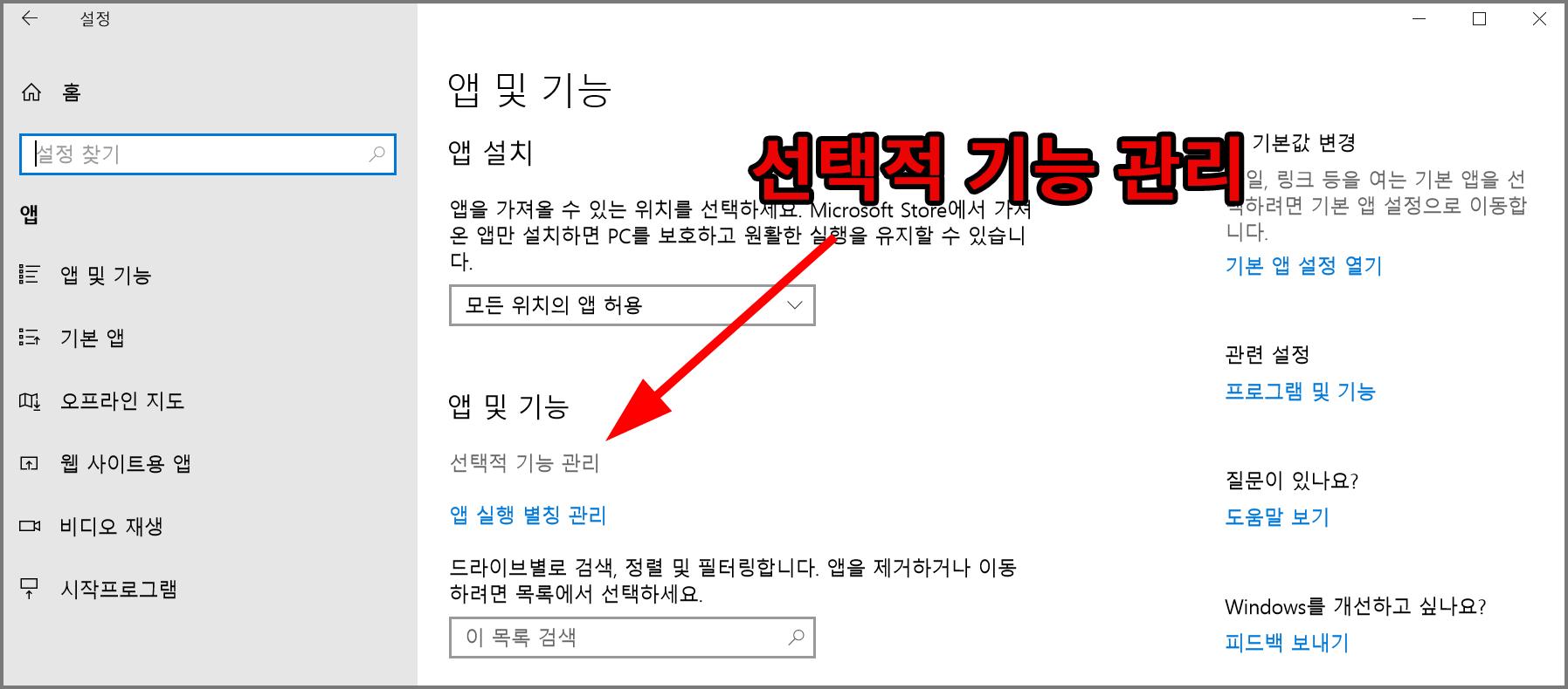 윈도우10 설정 - 선택적 앱기능