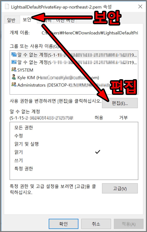 파일 속성창에서 보안 탭 선택, 편집클릭