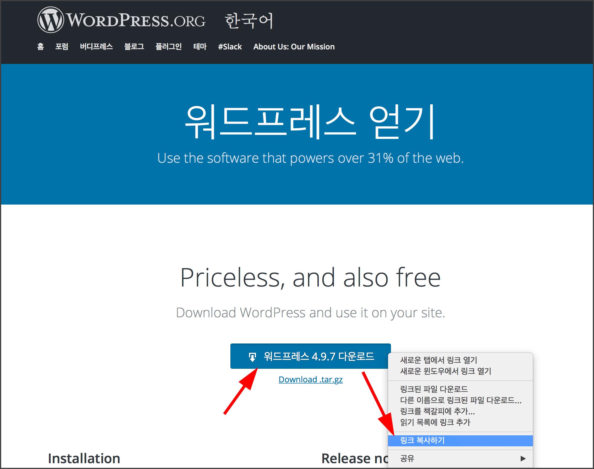 wordpress 4.9.7 다운로드 웹페이지