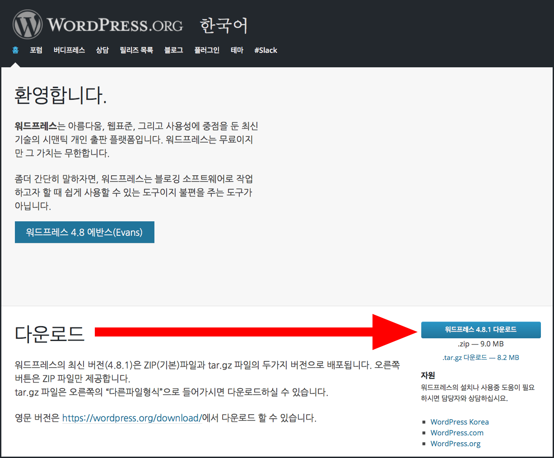 워드프레스 한국어버전 다운로드 공식 홈페이지