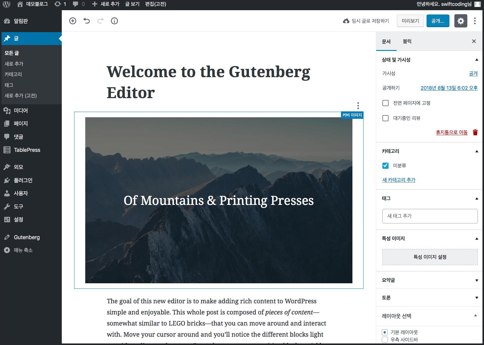 워드프레스 글씨기에서 구텐버그 에디터의 모습