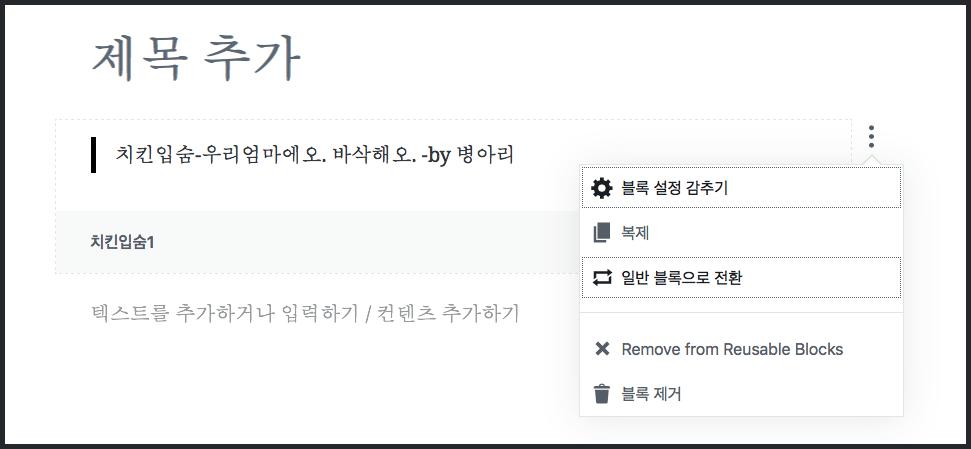 재사용 블록 메뉴