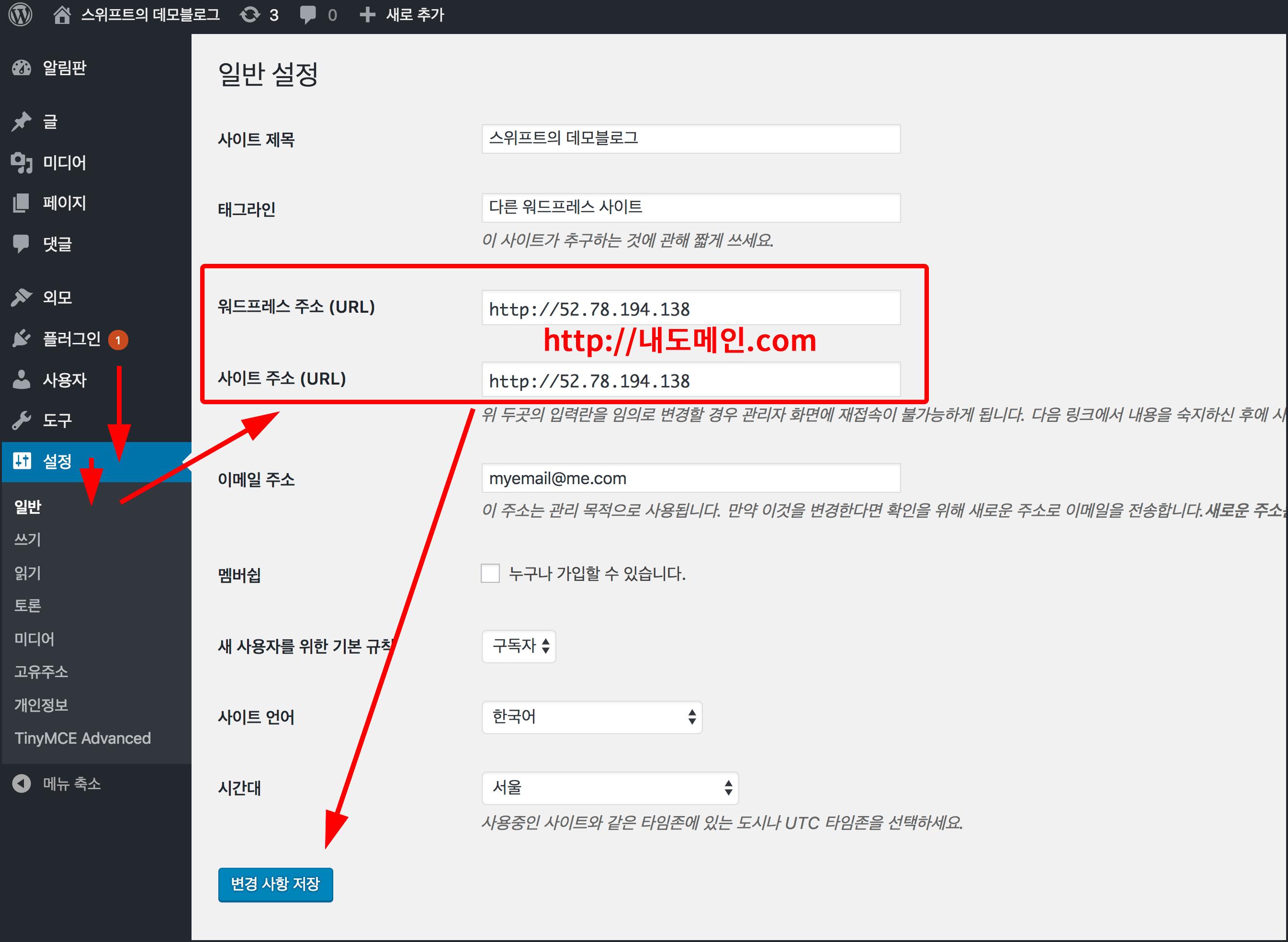 워드프레스 사이트 URL 세팅화면